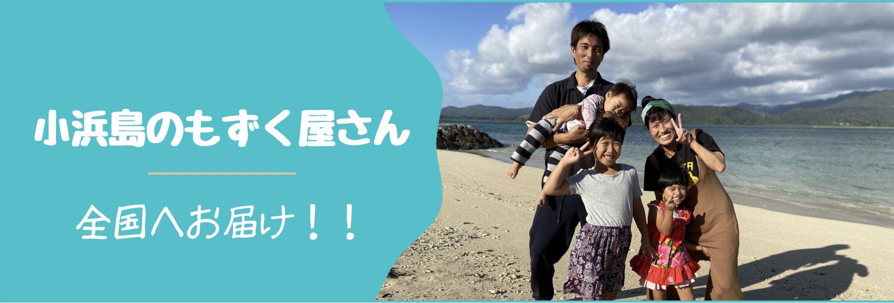 小浜島のもずく屋さん